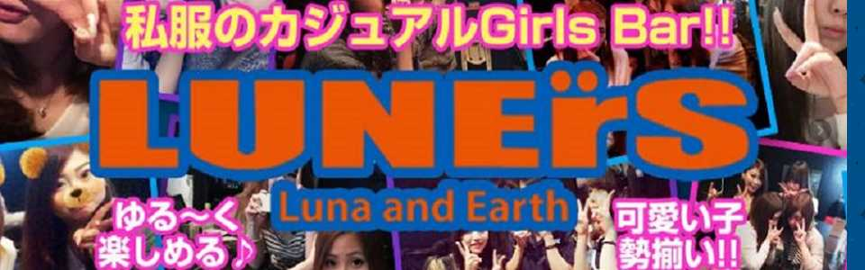 LUNERS -ルネス-